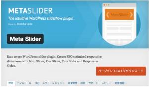 metaslider1