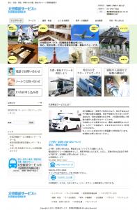 安心・安全・東京、神奈川の介護、福祉タクシー 大空移送サービス